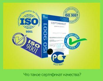 Что такое сертификат качества