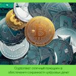 Cryptomixer: отличный помощник в обеспечении сохранности цифровых денег