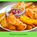 Айдахо в духовке – 4 нехитрых рецепта