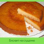 Бисквит на сгущенке – 3 лакомых рецепта