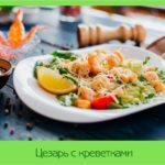 Цезарь с креветками – пять вкусных рецептов