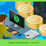 Биржи криптовалют — что это?