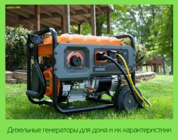 Дизельные генераторы для дома и их характеристики