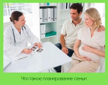 Что такое планирование семьи