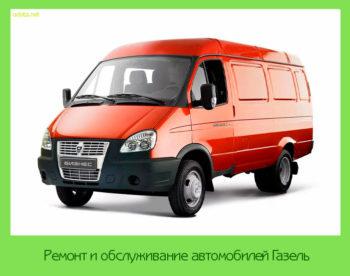 Ремонт и обслуживание автомобилей Газель