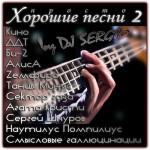 Просто Хорошие песни 2 (2013)