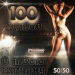 100 Хитов в твою машину 50/50 (2014)