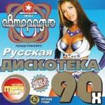Авторадио. Русская дискотека 90x (2014)