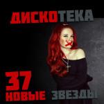 Дискотека Новые Звезды 37 (2014)
