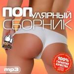 ПОПулярный сборник 100 хитов (2014)