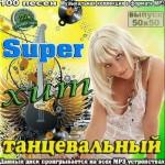 Супер хит танцевальный. Выпуск 50/50 (2014)
