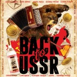 Back to USSR (2015)