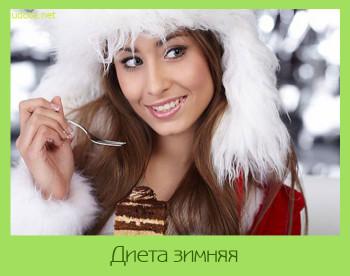 Dieta zimnjaja