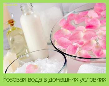 розовая вода в домашних условиях