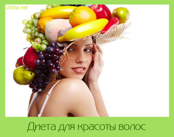 диета для красоты волос и кожи