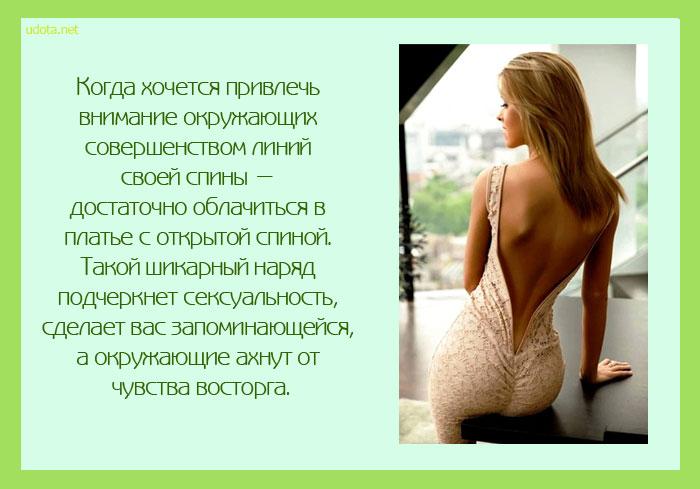 с открытой спиной платье