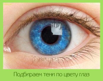 цвет теней под цвет глаз