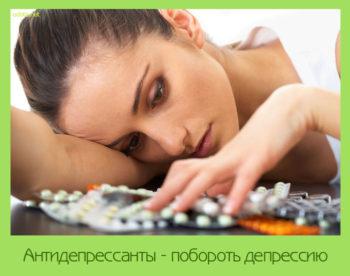 антидепрессанты для чего