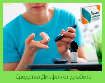 Средство Диафон от диабета