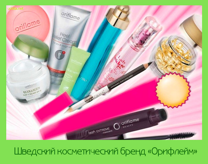 косметический бренд «Орифлейм»