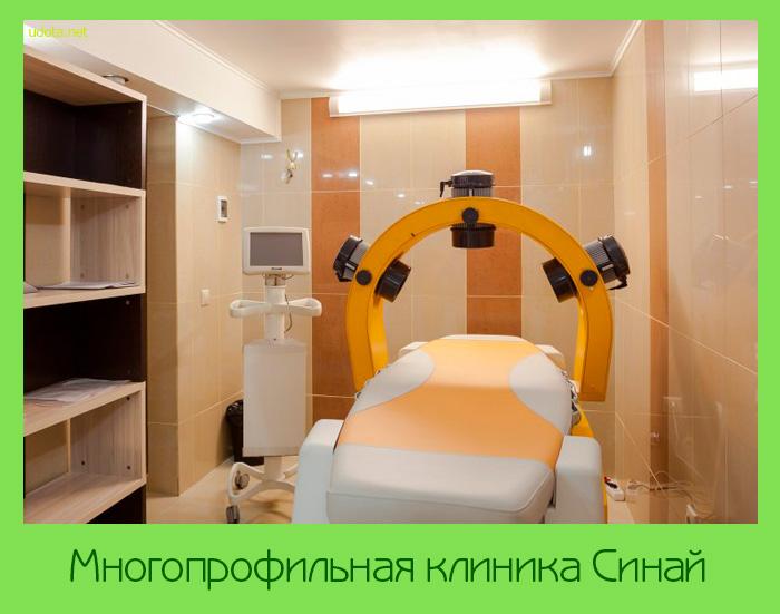 Многопрофильная клиника Синай
