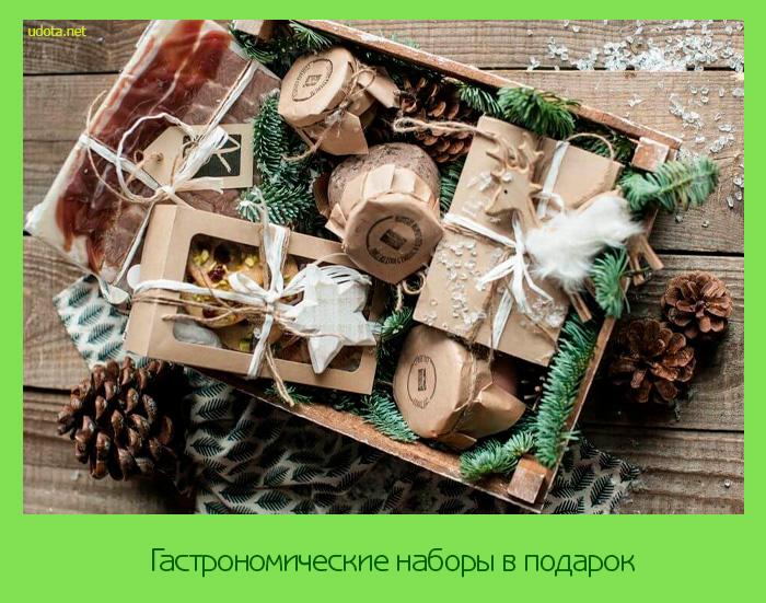 Гастрономический подарок