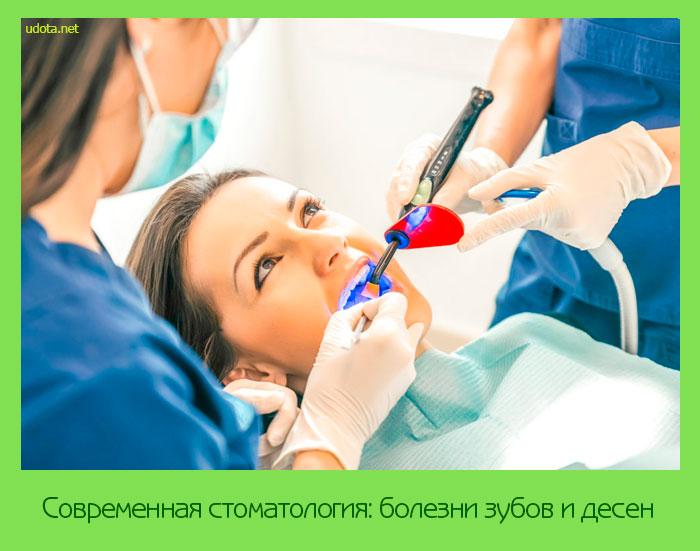 Современная стоматология: болезни зубов и десен