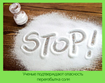 Ученые подтверждают опасность переизбытка соли