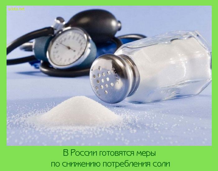 меры по снижению потребления соли