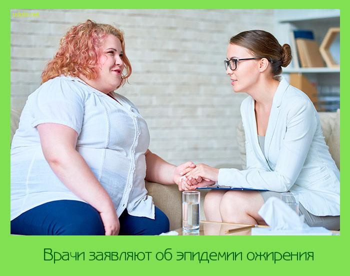 Врачи заявляют об эпидемии ожирения