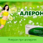 Алерон при аллергии