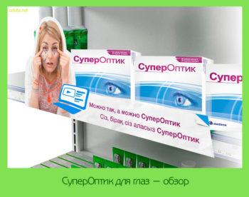 СуперОптик для глаз