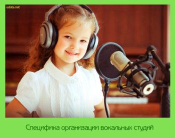 Специфика организации вокальных студий