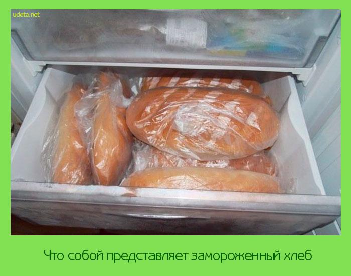 Что собой представляет замороженный хлеб