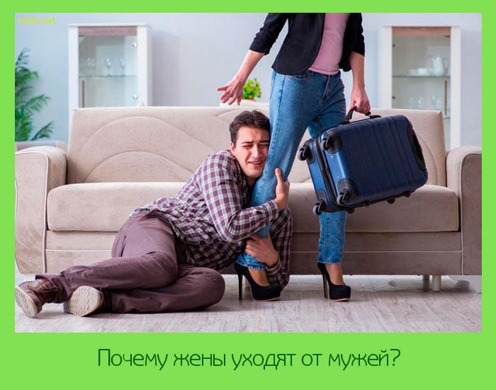 Почему жены уходят от мужей?