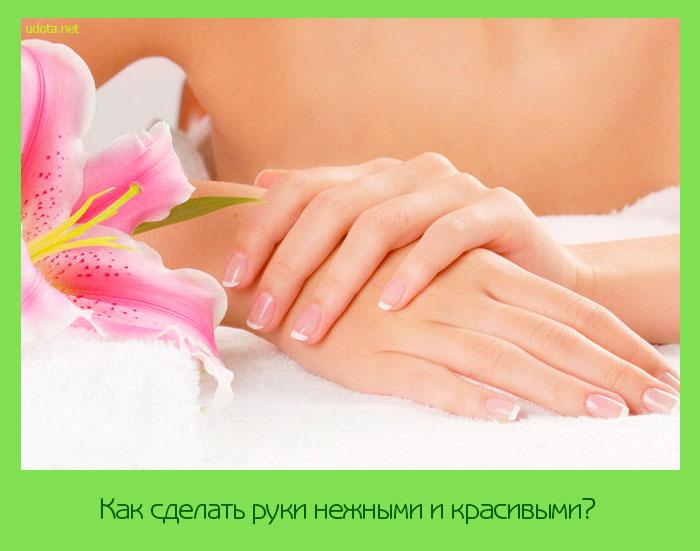 Как сделать руки нежными и красивыми?