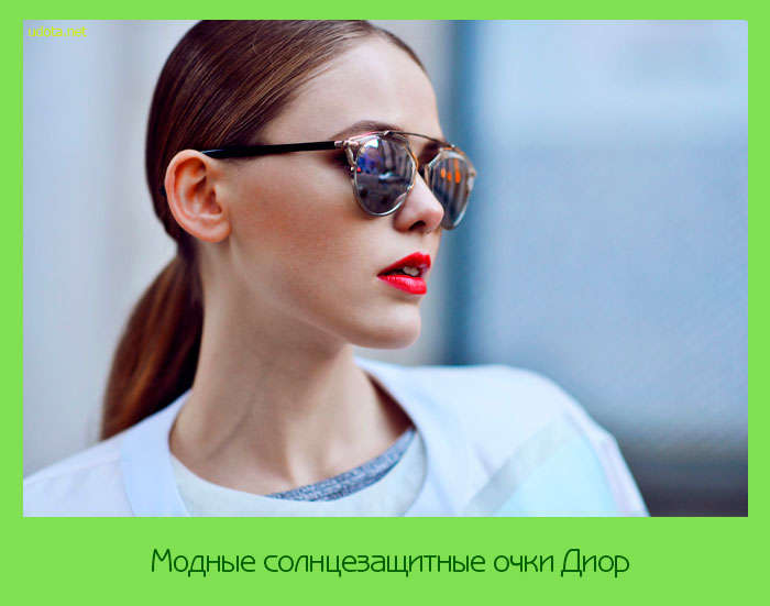 Модные солнцезащитные очки Диор