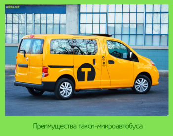 Преимущества такси-микроавтобуса