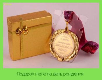 Подарок жене на день рождения