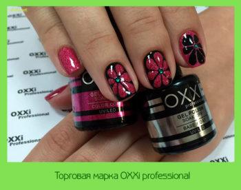 Торговая марка OXXi professional