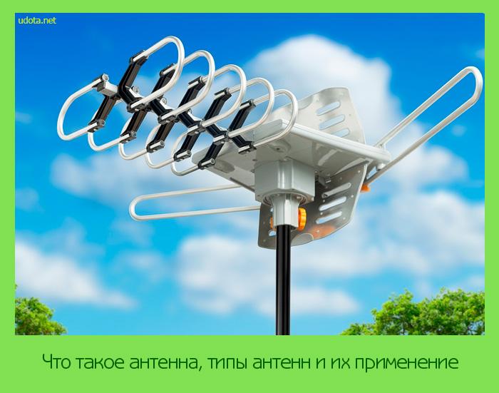 Что такое антенна