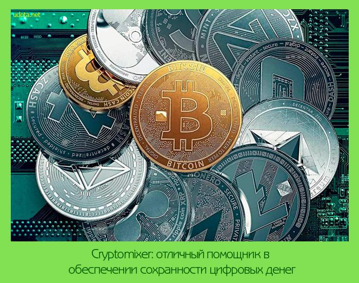 Cryptomixer: отличный помощник