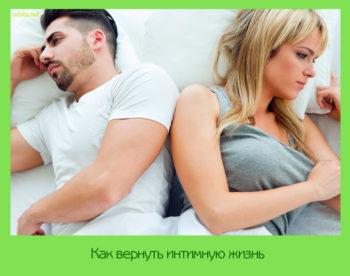 Как вернуть интимную жизнь