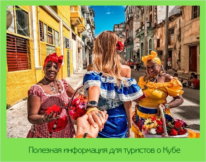 информация для туристов о Кубе