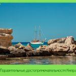 Поразительные достопримечательности Кипра