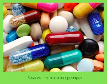 Сиалис – что это за препарат