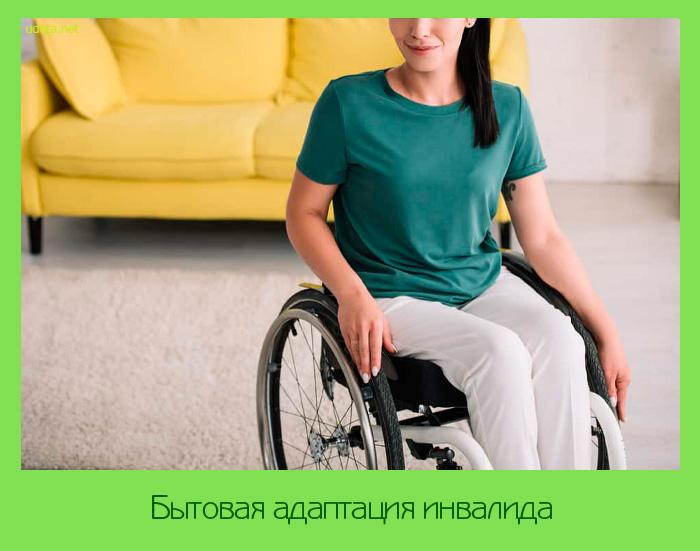 Бытовая адаптация инвалида
