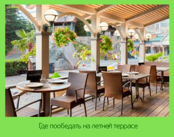 Где пообедать на летней террасе