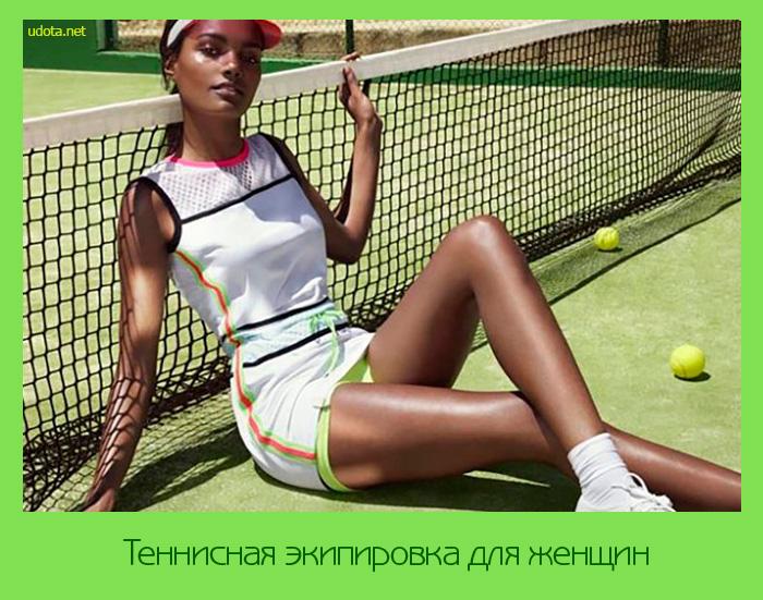 Теннисная экипировка для женщин