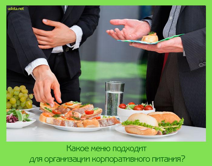 Какое меню подходит для организации корпоративного питания